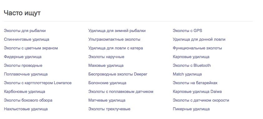yandex market top fishing searches