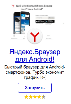 yandex mobile ad images